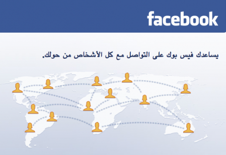 فيس بوك 120 مليون مستخدم نشط في العالم العربي
