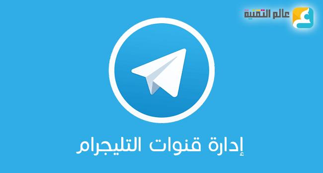 oa_telegram_channels