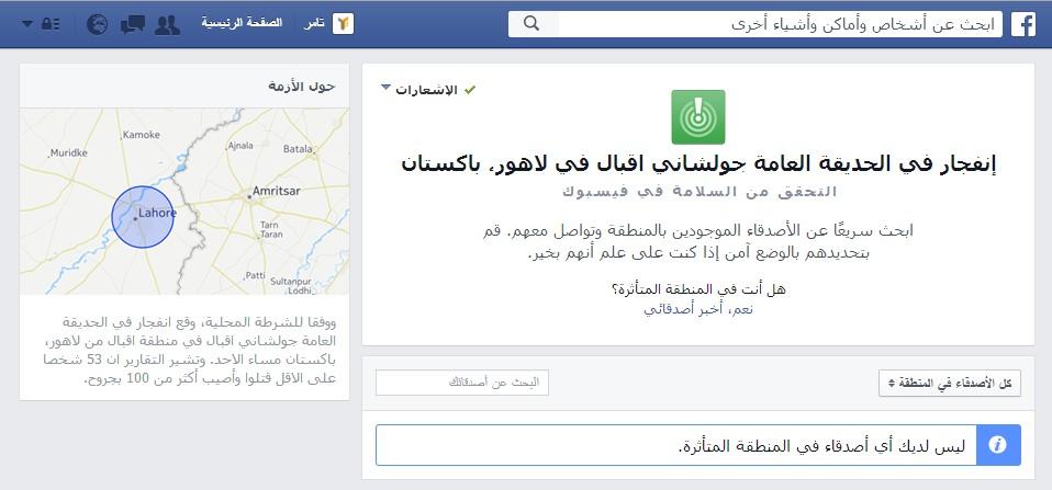 الفيسبوك تعتذر عن مشكلة إشعار هجمات باكستان