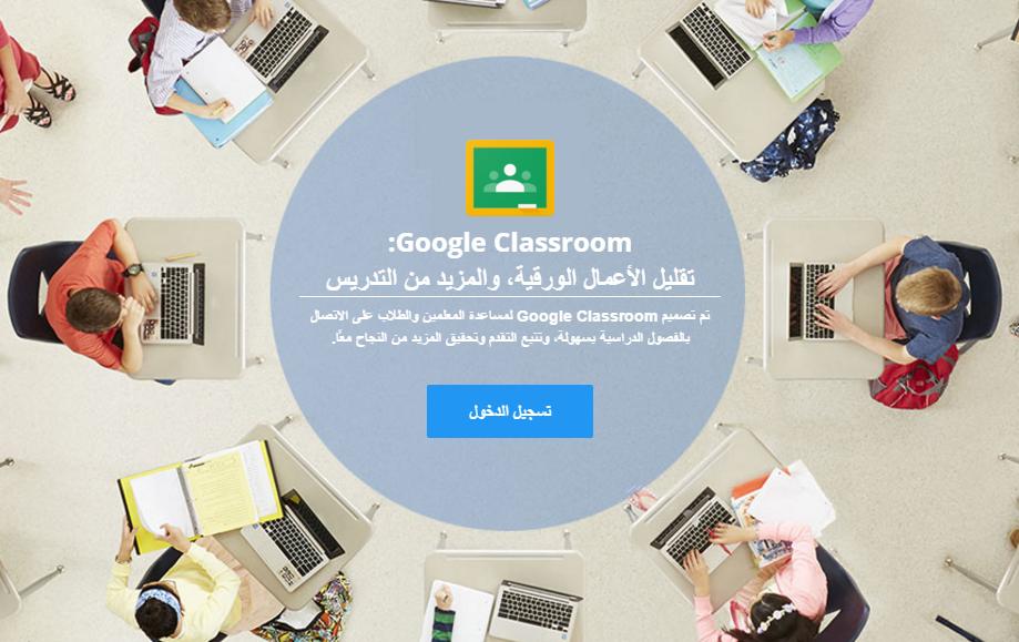 قوقل تُطلق تحديثًا كبيرًا لتطبيقها التعليمي Classroom في أندرويد
