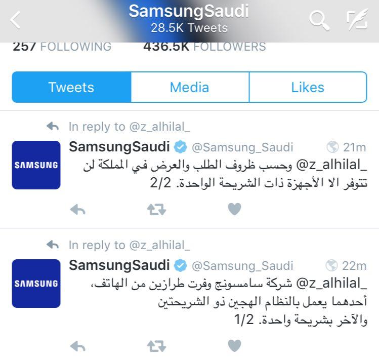 سامسونج ستوفر جالكسي اس 7 بشريحة واحدة في السعودية