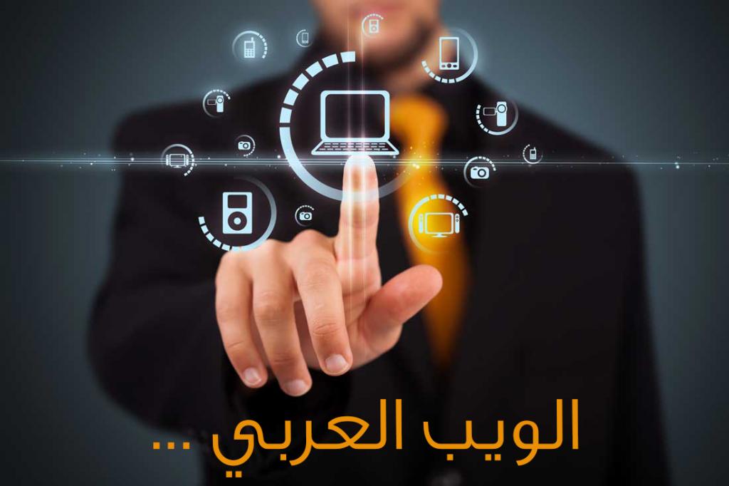 في مهمة لتطوير الويب العربي _ الطريق ليس مفروشا بالورود