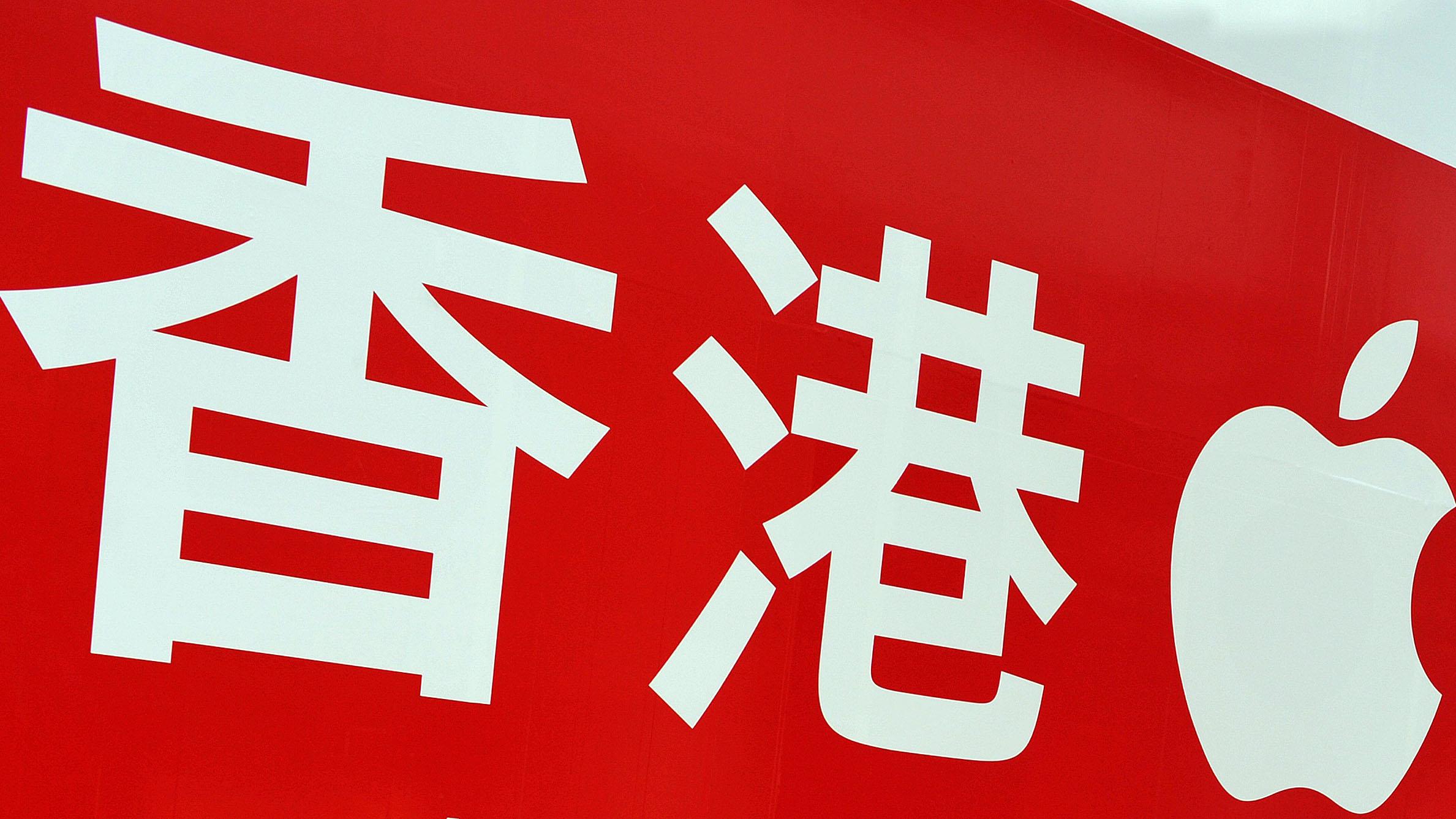 أبل الصين