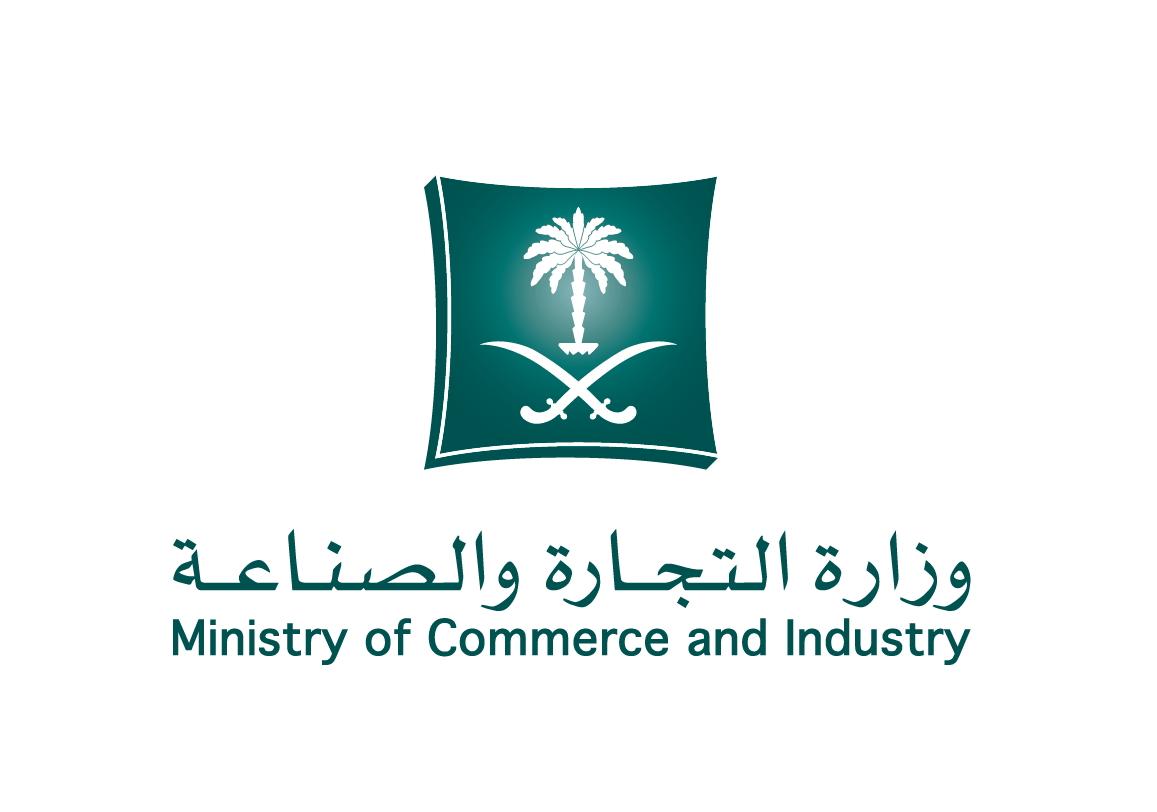 وزارة التجارة السعودية تسمح بتسجيل نشاط التجارة عبر الإنترنت رسميا