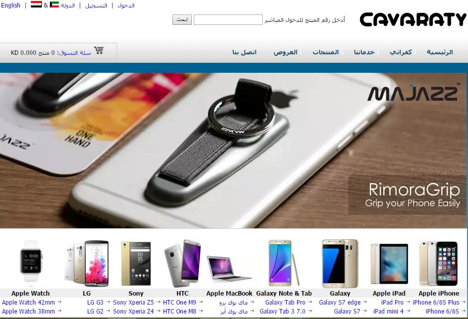 شركةكفراتي للإكسسوارات تفتتح فرعها الجديد في الرياض