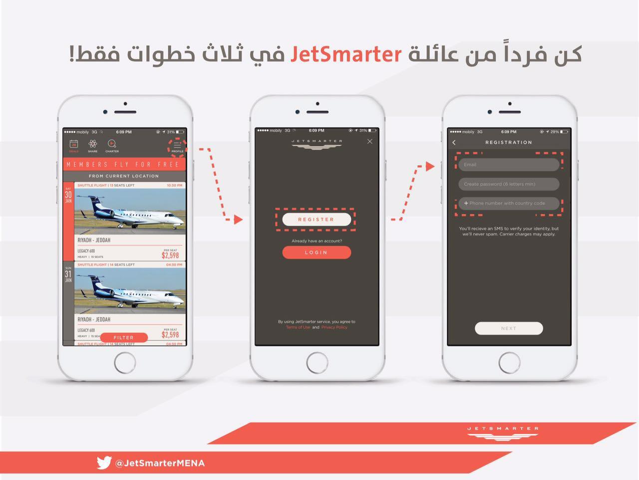 JetSmarterخدمة طائرات خاصة على هاتفك الذكي