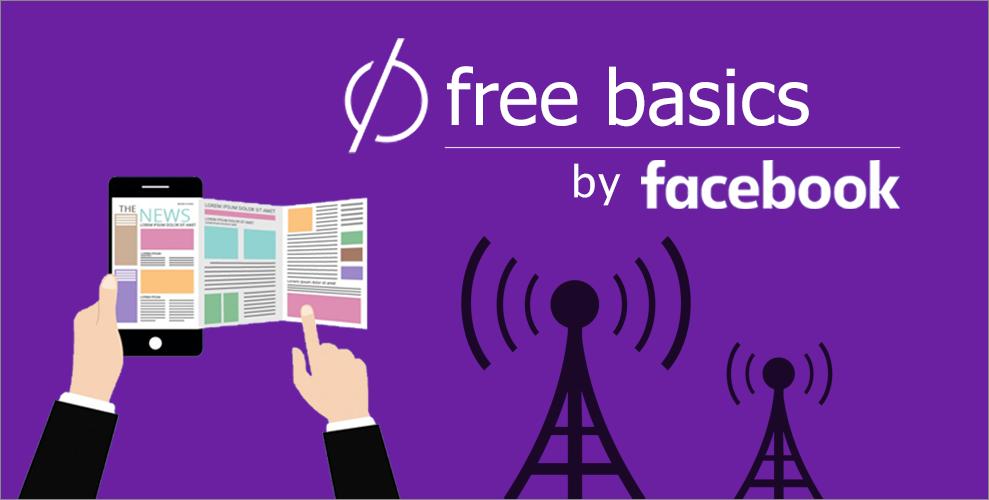 لماذا منعت مصر خدمة فيس بوك المجانية