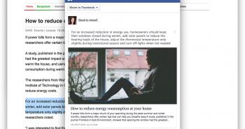 فيس بوك تطلق ميزة مشاركة الاقتباسات من أي صفحة ويب