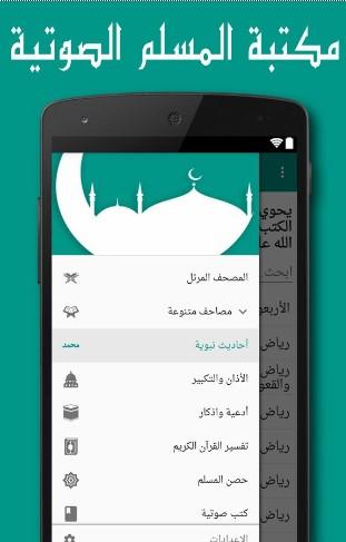 تطبيق مكتبة المسلم الصوتية يدعم أكثر من 60 لغة