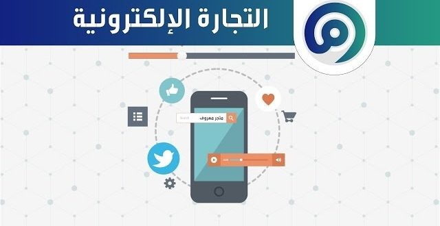 لديك متجر إلكتروني سعودي احصل على شهادة معروف مجانا