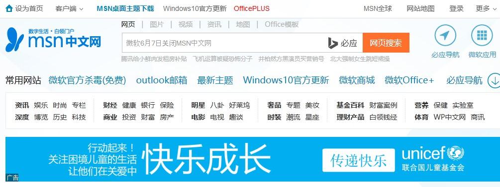مايكروسوفت تقرر إغلاق إم إس إن في الصين الشهر المقبل