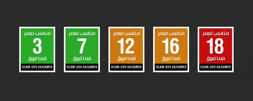السعودية تعلن نظام التصنيف العمري للألعاب الإلكترونية