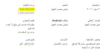 """على متجر قوقل بلاي تطبيق التراسل لاين """"LINE"""" يتجاوز 500 مليون تحميل"""