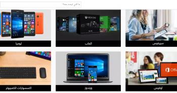 متجر سوق.كوم يوفر منتجات مايكروسوفت في السعودية والإمارات