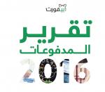تقرير: حالة التجارة الإلكترونية في العالم العربي