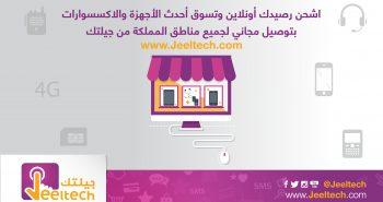 جيلتك: جيل جديد من المتاجر الإلكترونية