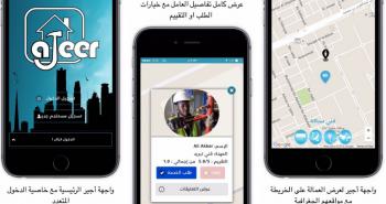"""تطبيق أجير """"Ajeer"""" لربط المنشئات بأصحاب العمالة الفنية بهدف الصيانة"""