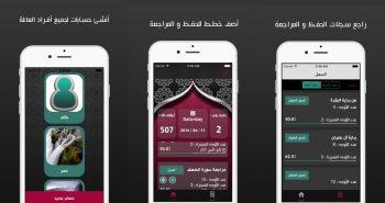كِرَام: تطبيق لحفظ ومراجعة القرآن يُحاكي سِجِلّ حلقات التحفيظ [iOS]