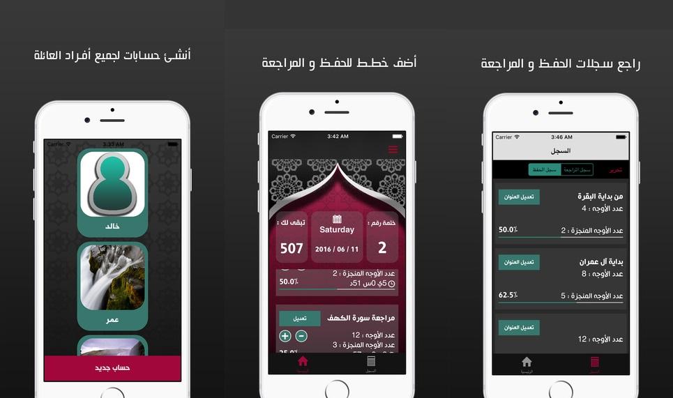 تطبيق كرام حفظ القرآن الكريم