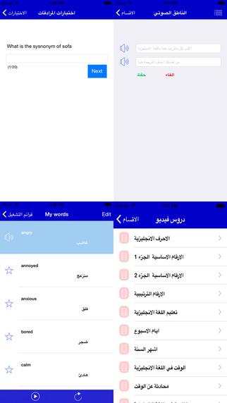 تطبيق تعلم اللغة الانجليزية سيُغنيك عن مختلف تطبيقات تعلّم الإنجليزية