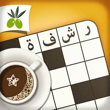 لعبة الكلمات المتقاطعة رشفة رمضانية تزيد من ثقافتك بكل المجالات