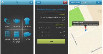 فائض تطبيق خيري للتبرع للجمعيات الخيريّة في المملكة السعودية