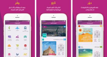 تطبيق فيييدز يجمع لك أحدث العروض والتخفيضات للمتاجر السعودية في واجهة واحدة