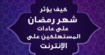 انفوغرافيك: تأثير شهر رمضان على عادات المستهلكين على الإنترنت