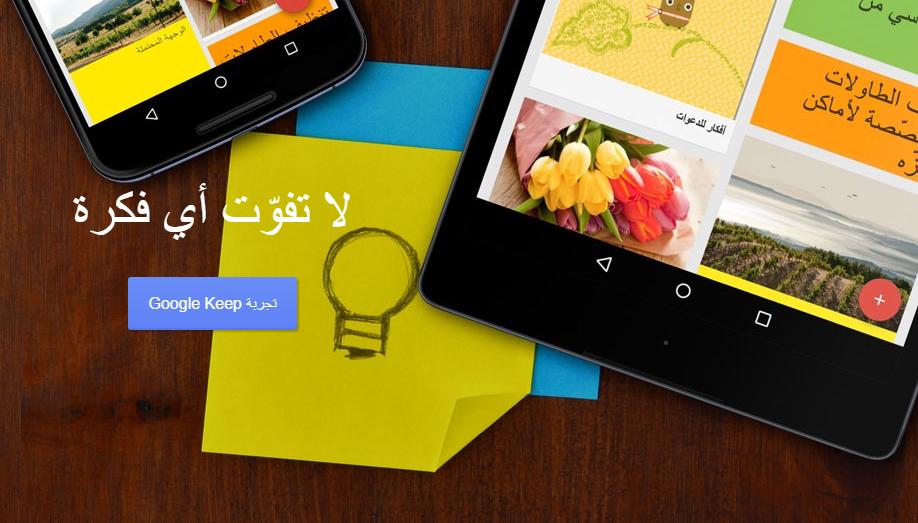Google Keep يعرض أربع ألوان جديدة للملاحظات