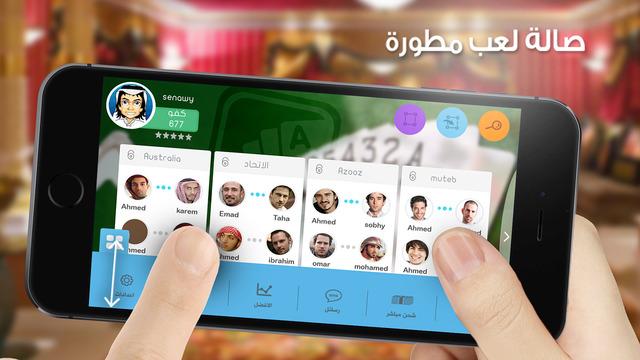 تحديث لعبة أي بلوت iBaloot الشهيرة على iOS