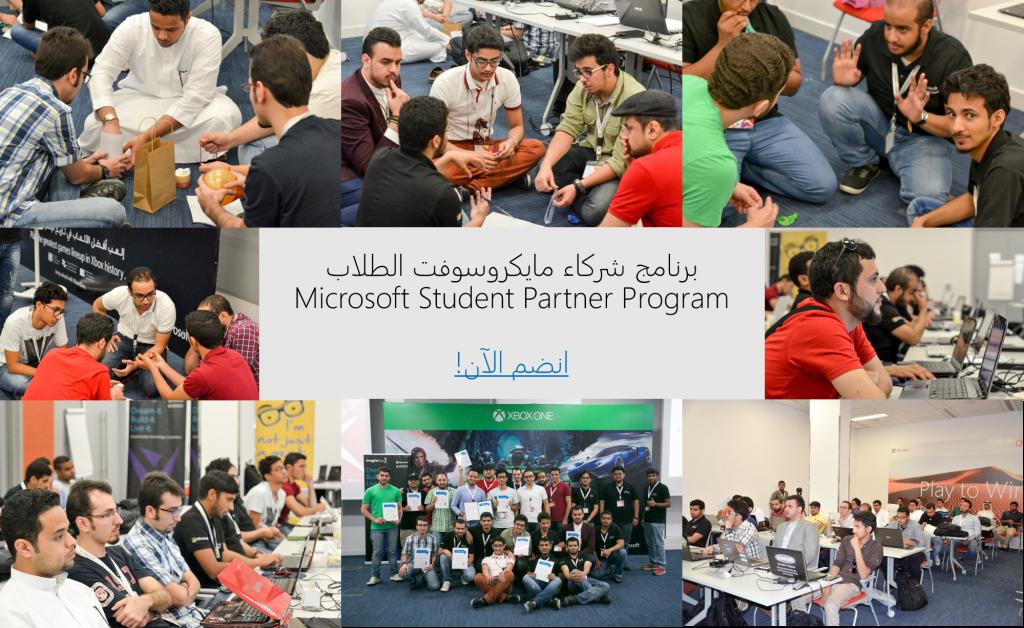 برنامج شركاء مايكروسوفت للطلاب