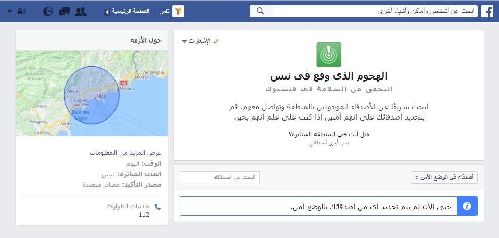 فيسبوك قوقل نيس