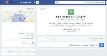 فيسبوك تفعِّل خدمة التحقق من السلامة بعد هجمات ميونخ