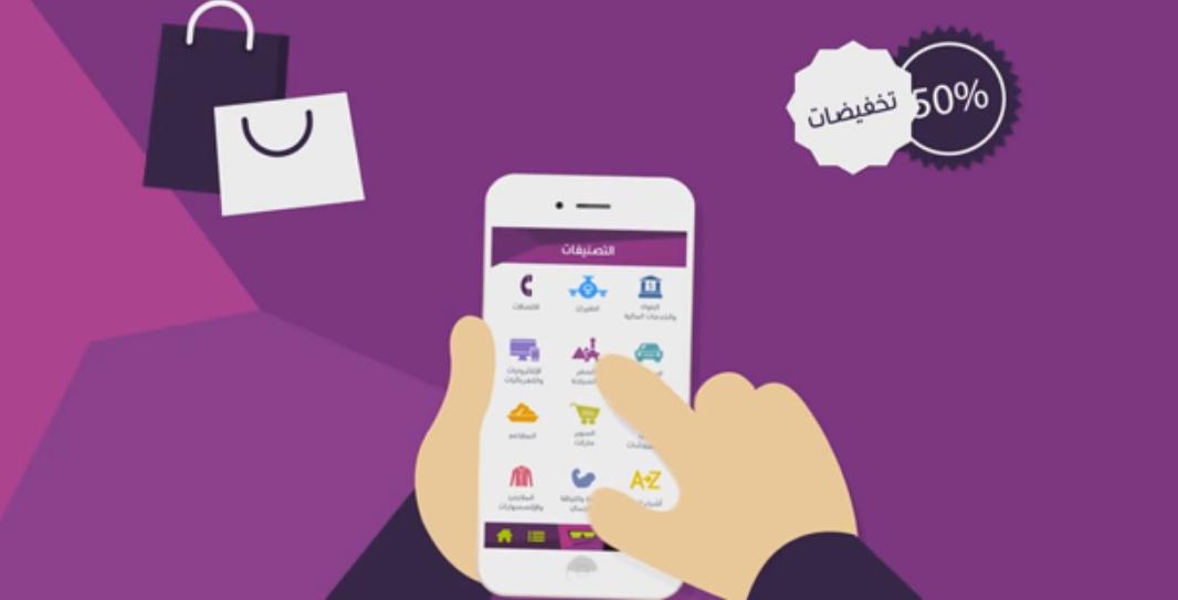 تطبيق فيييدز لعروض وتخفيضات المتاجر السعودية متوفر الان على اندرويد