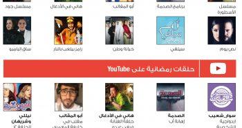 عمّ يبحث الإماراتيون في رمضان؟