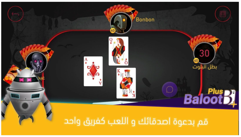 لعبة البلوت الجديدة على اندرويد و iOS