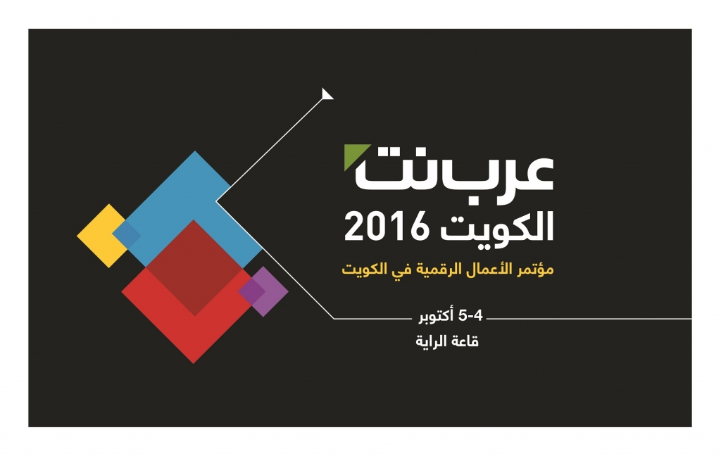 AK16 Press Release Arabic (2)