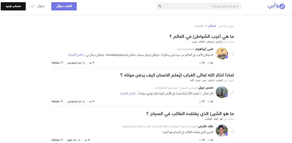اخبار الامارات العاجلة Capture-5-1024x502 جوابي موقع أسئلة وأجوبة يعتمد على المشرفين أخبار التقنية  موقع جوابي مواقع مفيدة مواقع أخبار التقنية آيفون