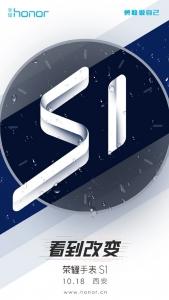 Honor S1 ساعة ذكية من هواوي قادمة في 18 أكتوبر  Honor S1 ساعة ذكية من هواوي قادمة في 18 أكتوبر