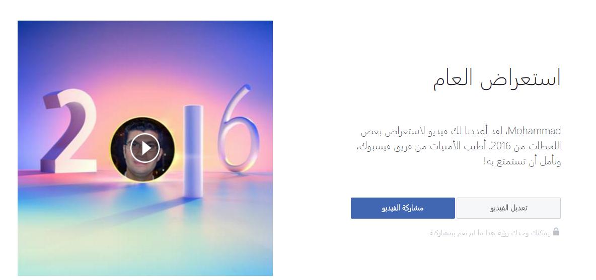 أنشئ فيديو استعراض عام 2016 على فيس بوك - عالم التقنية