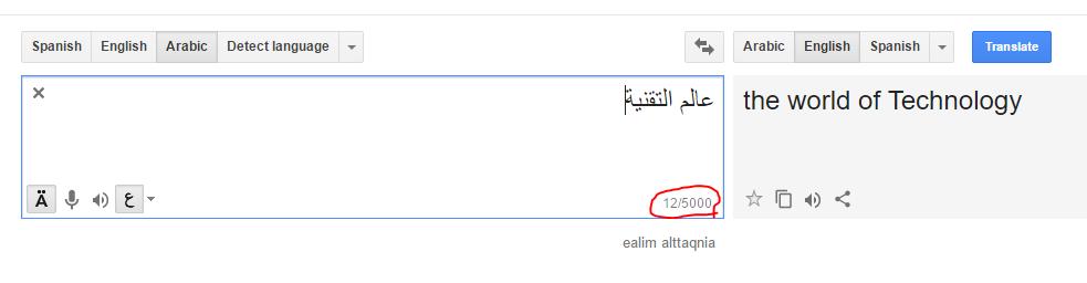 حد 5000 محرف ترجمة قوقل