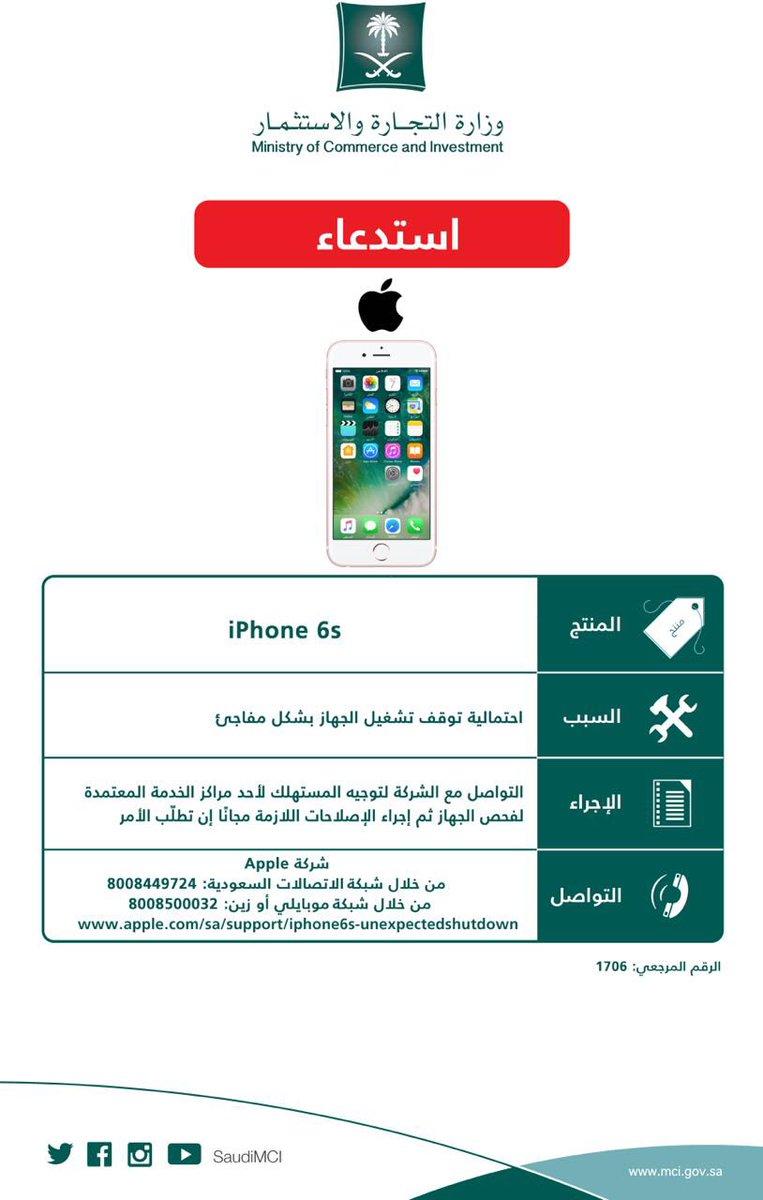 وزارة التجارة السعودية تستدعي هواتف آيفون 6S - عالم التقنية