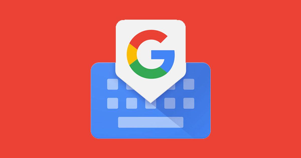 تحديث لوحة مفاتيح Gboard مع إصلاحات مهمة ودعم لغات جديدة