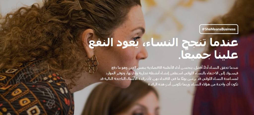 فيس بوك يدرب 10 آلاف سيدة أعمال في الشرق الأوسط على تنمية شركاتهن عبر الإنترنت