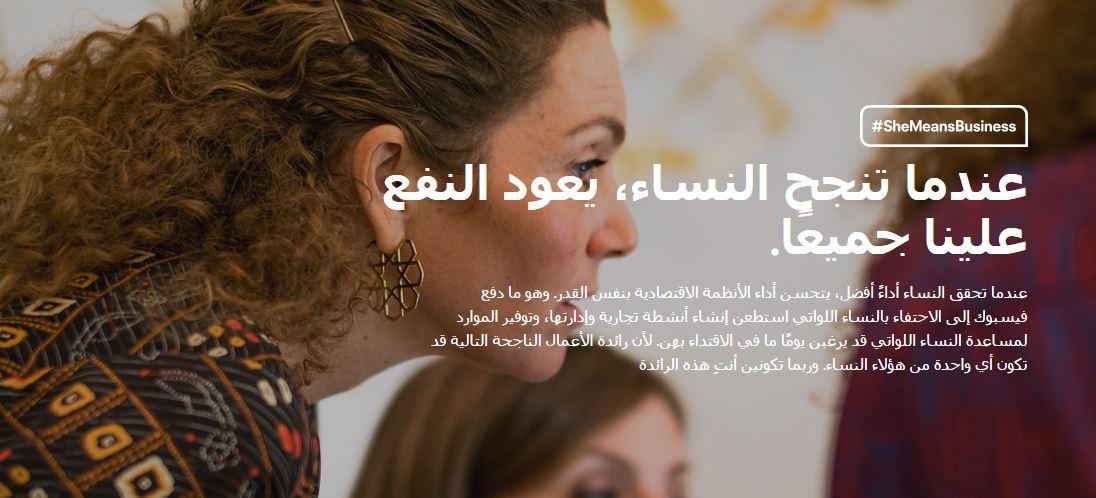 فيس بوك يدرب 10 آلاف سيدة أعمال في الشرق الأوسط على تنمية شركاتهن عبر الإنترنت - عالم التقنية