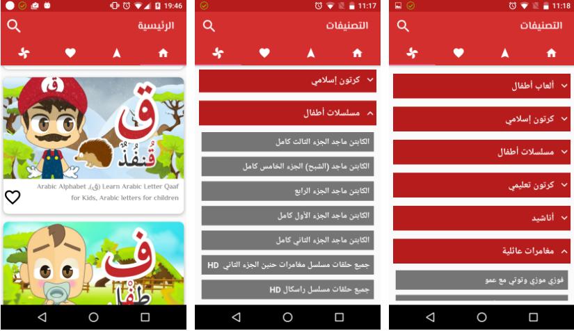أطفال تيوب تطبيق جديد لتصفّح الأطفال لمحتوى آمن في يوتيوب