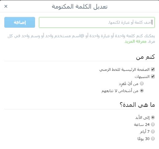 إطلاق ميزة كتم الكلمات لمستخدمين تويتر على أندرويد والويب