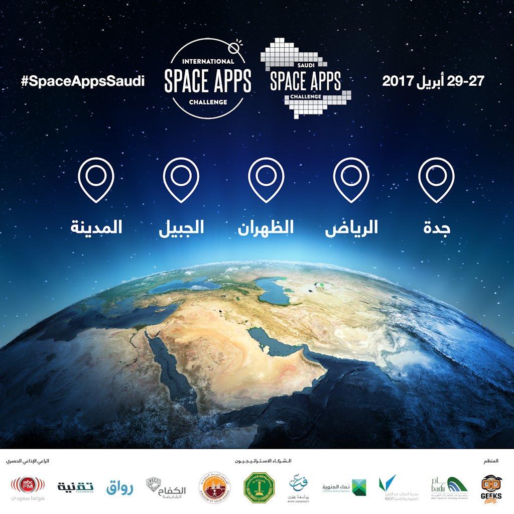 تحدي تطبيقات الفضاء