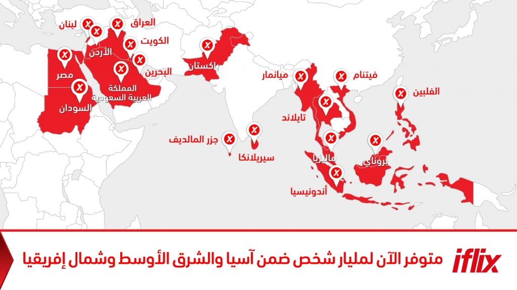 خدمة مشاهدة الفيديو حسب الطلب iflix تنطلق في الشرق الأوسط
