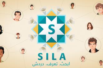 """أب محل تُطلق تطبيقها التراسل الجديد صلة """"Sila"""" في أندرويد"""